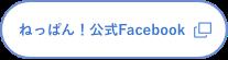 ねっぱん!公式Facebook