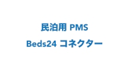Beds24コネクター