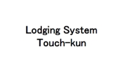 Lodging System Touch-kun